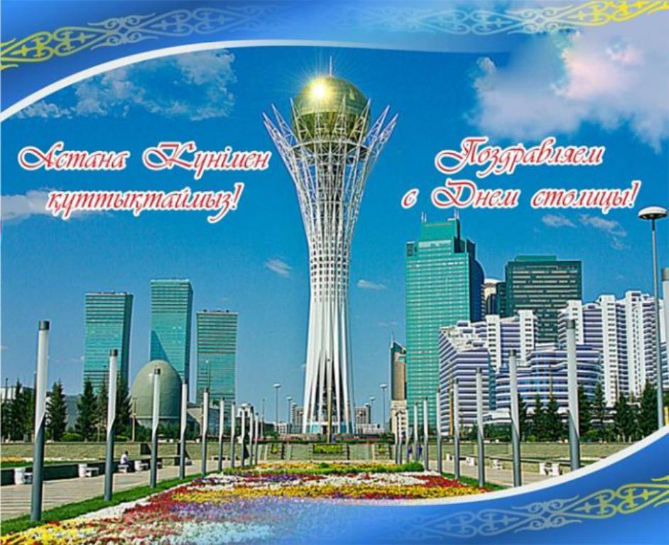 Поздравление ко дню столицы